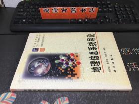 中国科学院研究生教学丛书 :地理信息系统导论