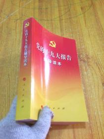 党的十九大报告辅导读本