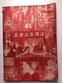 1950年科学书报社出版 范凤源译《五金工具用法》一册 HXTX113142