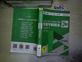 国家司法考试2017版冲刺卷. 方志平的民法 : 背诵版- .