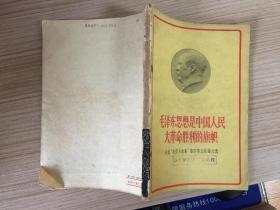 """毛泽东思想是中国人民大革命胜利的旗帜:庆祝""""毛泽东选集""""第四卷出版论文选"""