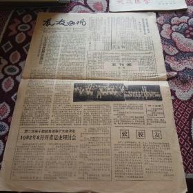 哈尔滨青干校《校友通讯》创刊号