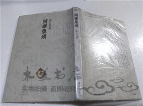 原版日本日文书 词华栄颂 塚本邦雄 审美社 1973年10月 32开硬精装