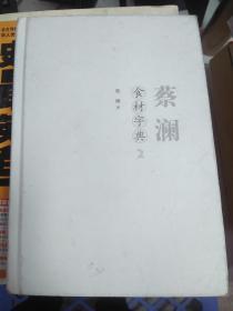 (现货)蔡澜食材字典 2