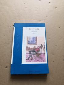 阿加莎·克里斯蒂作品78:第三个女郎