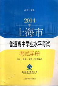 2014年上海市普通高中女子水平考试v女子学业手册x人妻高中生图片