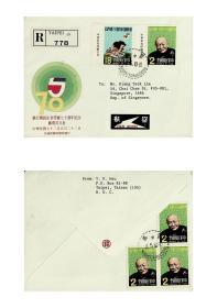 433台湾邮票纪193推行国语注音符号首日实寄封 贴厂铭边套票景美挂寄新加坡