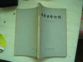 魏晋玄学论稿(1962年一版一印2000册.。9.4)