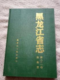 黑龙江省志第二十一卷冶金志