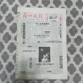 《兰州晚报》(1996年1月21日)