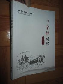 三字经讲记(徐醒民老师国学系列丛书)  小16开