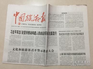 中国旅游报 2018年 10月15日 星期一 今日12版 第5754期 邮发代号:1-40
