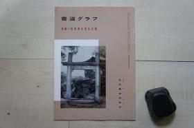 1987年年16开:书道》》特集   杭州西泠印社介绍