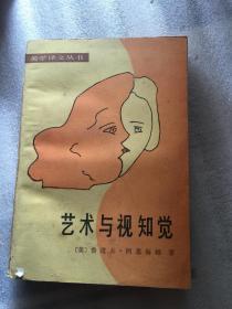 美学译文丛书:艺术与视知觉