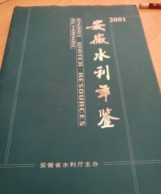 安徽水利年鉴.2001
