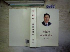 习近平谈治国理政·第二卷..............