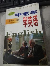 中老年学英语