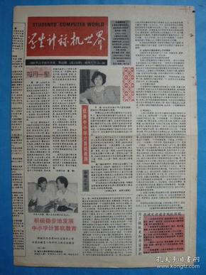《学生计算机世界》报,1991年11月25日。积极稳步地发展中小学计算机教育。