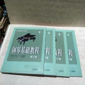 钢琴基础教程(修订版,全4册)