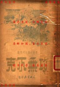 攻无不克-东北日报副刊部编-民国东北书店刊本(复印本)