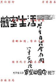航空生活-中国的空军出版社编-民国中国的空军出版社刊本(复印本)