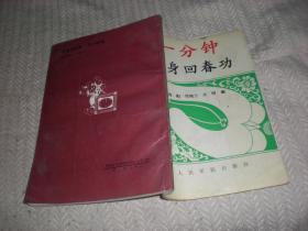一分钟健身回春功 肖阳 竺晓兰  人民军医出版社  93年1版94年2印