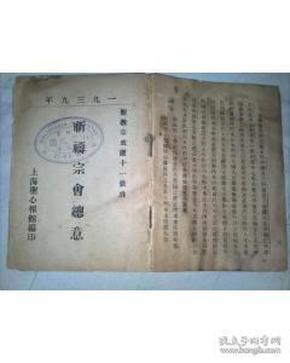 祈祷宗会总意  【1939年 上海圣心报馆编印】
