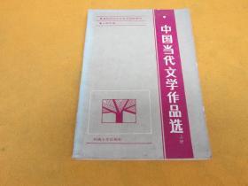 中国当代文学作品选上册(书内页划线,泛黄旧)