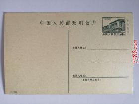 1981年中国人民邮政明信片:邮资4分(1981-1)