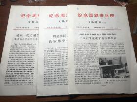 1977年,纪念周总理专刊三份,内容丰富,具体见图,拍前看好,拍后不退。