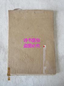 医学笔记本:中医基础理论