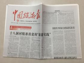 中国旅游报 2018年 10月17日 星期三 今日24版 第5756期 邮发代号:1-40