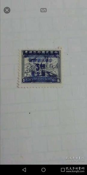 民国税票改邮政3元