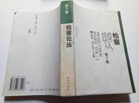 檢察論叢(第3卷)