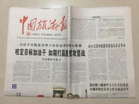 中国旅游报 2018年 10月18日 星期四 今日20版 第5757期 邮发代号:1-40