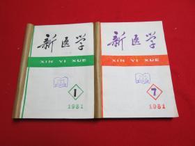 新医学 1981年1-12期