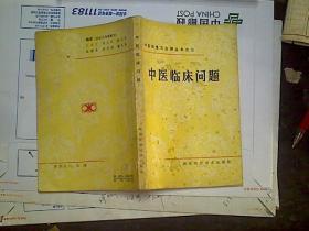 中医临床问题