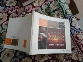 安化茶厂110周年纪念册