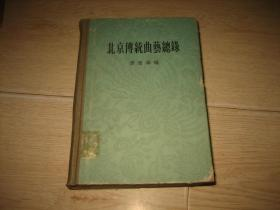 北京传统曲艺总录(精装,62年一版一印)