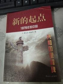 新的起点:1978年的中国