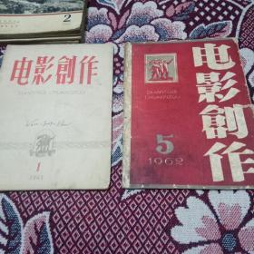 电影创作(1961年1期八五品,1962年5期八品)