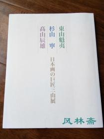 日本画的巨匠 三山展 - 东山魁夷 杉山宁 高山辰雄 16开全彩88图