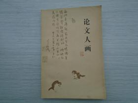 论文人画 (大32开平装,原版正版老版书 1本,扉页有原藏书人签名。详见书影)