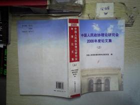 中国人民政协理论研究会2008年度论文集  上  ..