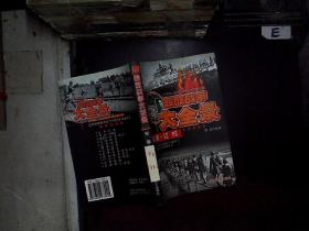 解放战争大全景:安徽 江苏