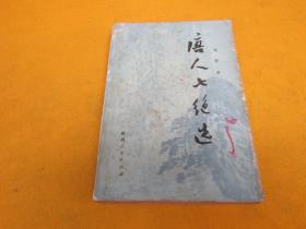 唐人七绝选——内页有字迹有污点痕迹