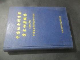 中国社会科学院学术论著提要(1991年) 精装