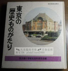 东京の歴史ものがたり