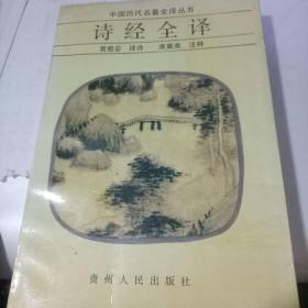 中国历代名著全译丛书 诗经全译