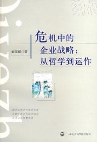 正版现货 危机中的企业战略:从哲学到运作 戴国斌 上海社会科学院出版社 2008年12月1版1印